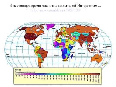 В настоящее время число пользователей Интернетом ... http://news.rambler.ru/7...