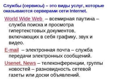 World Wide Web – всемирная паутина – служба поиска и просмотра гипертекстовых...