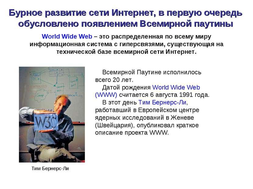 Бурное развитие сети Интернет, в первую очередь обусловлено появлением Всемир...