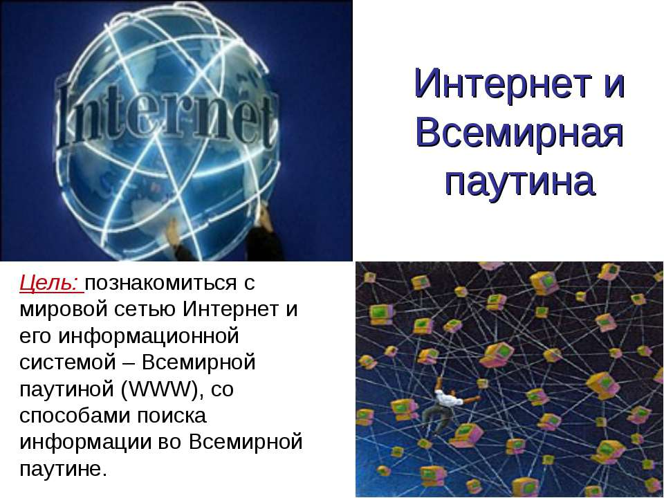 Интернет и Всемирная паутина Цель: познакомиться с мировой сетью Интернет и е...