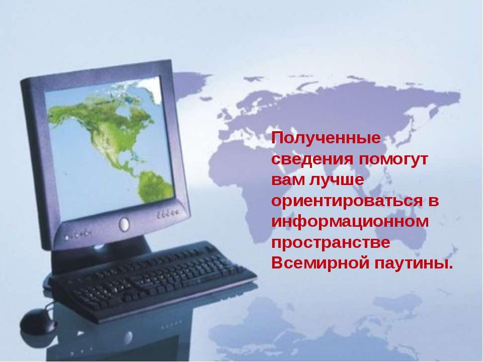 Полученные сведения помогут вам лучше ориентироваться в информационном простр...