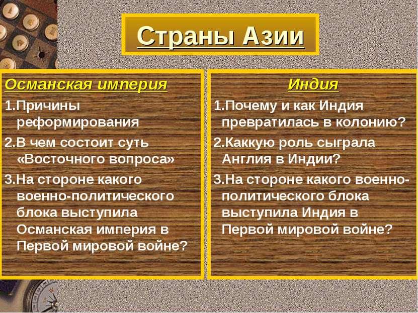 Османская империя 1.Причины реформирования 2.В чем состоит суть «Восточного в...