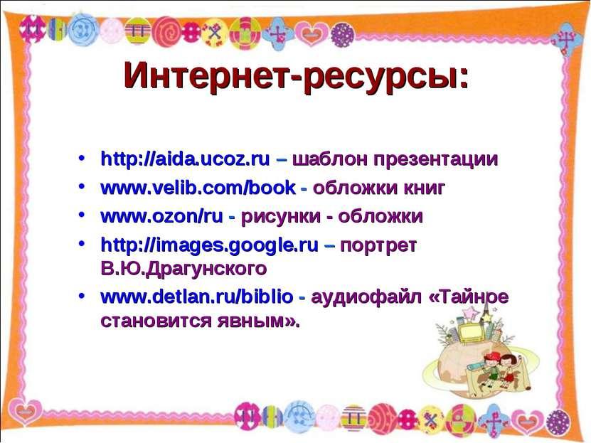 Интернет-ресурсы: http://aida.ucoz.ru – шаблон презентации www.velib.com/book...