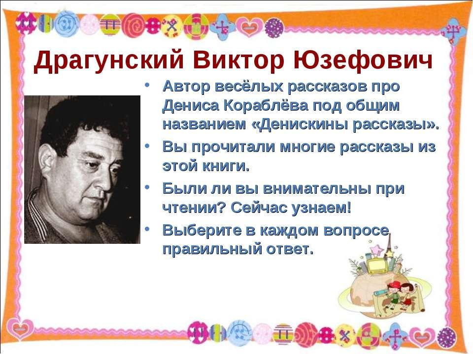 Драгунский Виктор Юзефович Автор весёлых рассказов про Дениса Кораблёва под о...
