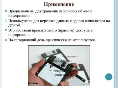 Применение Предназначены для хранения небольших объемов информации. Использую...