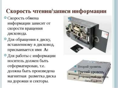Скорость чтения/записи информации Скорость обмена информации зависит от скоро...