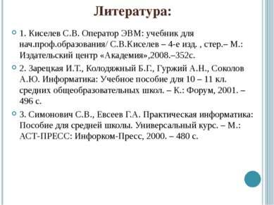 Литература: 1. Киселев С.В. Оператор ЭВМ: учебник для нач.проф.образования/ С...