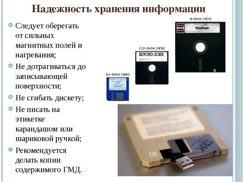 Надежность хранения информации Следует оберегать от сильных магнитных полей и...