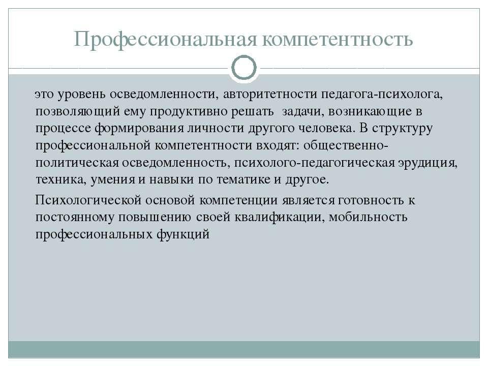 Профессиональная компетентность это уровень осведомленности, авторитетности п...