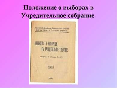 Положение о выборах в Учредительное собрание