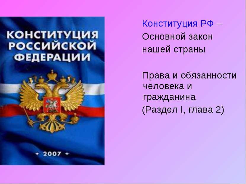 Конституция РФ – Основной закон нашей страны Права и обязанности человека и г...