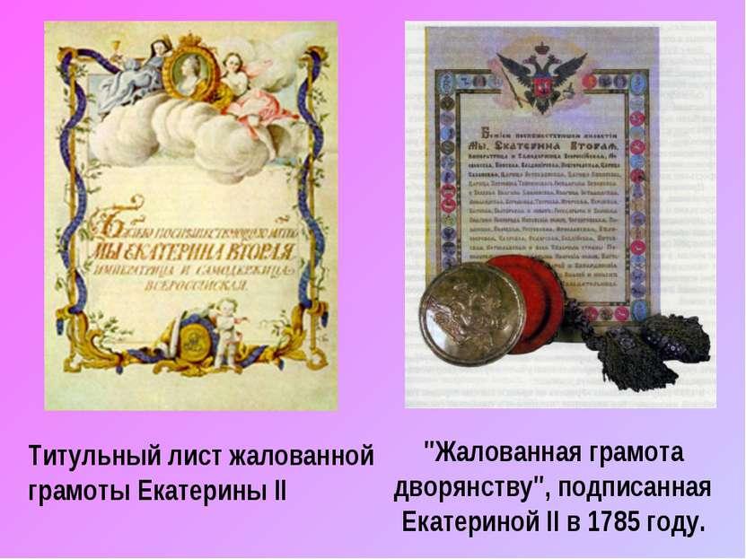 """""""Жалованная грамота дворянству"""", подписанная Екатериной II в 1785 году. Титул..."""