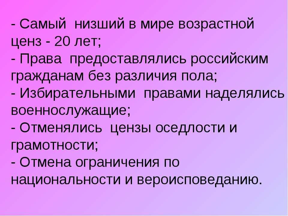 - Самый низший в мире возрастной ценз - 20 лет; - Права предоставлялись росси...