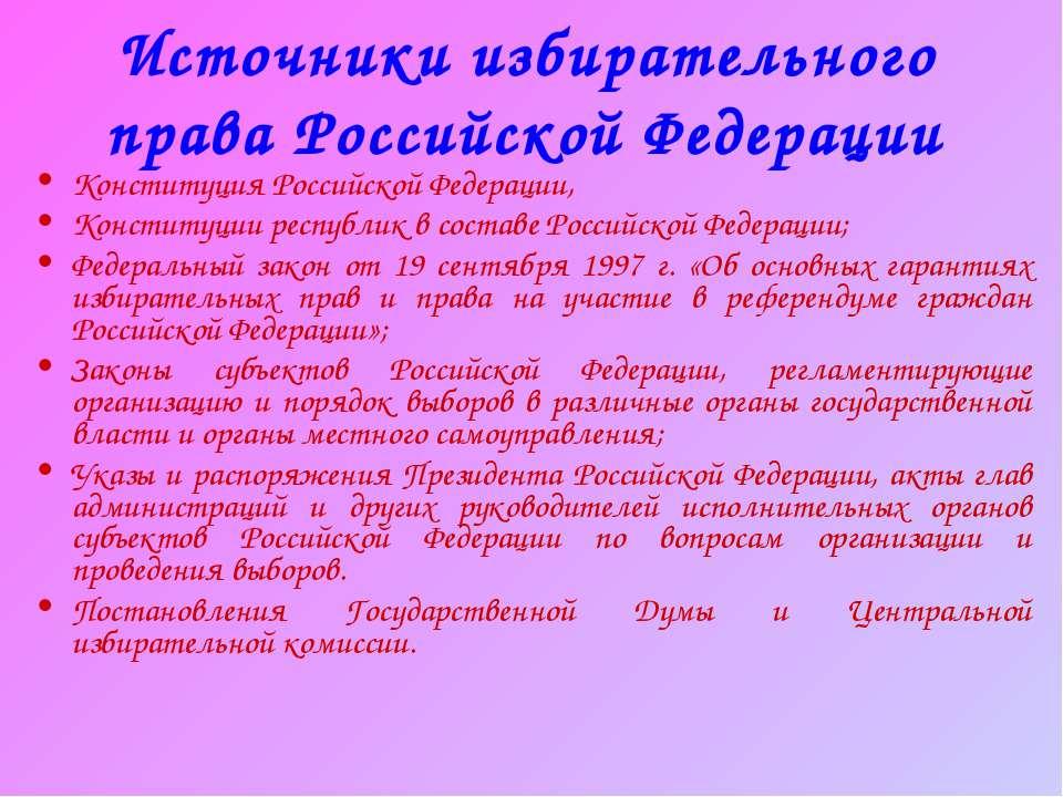 Источники избирательного права Российской Федерации Конституция Российской Фе...
