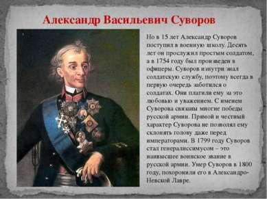Александр Васильевич Суворов Но в 15 лет Александр Суворов поступил в военную...