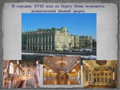 В середине XVIII века на берегу Невы возводится великолепный Зимний дворец.