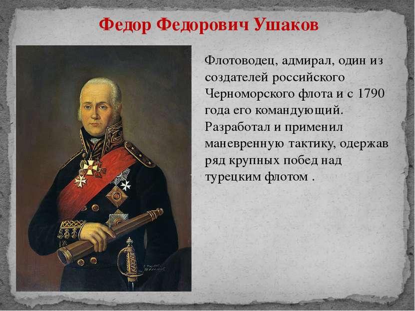 Федор Федорович Ушаков Флотоводец, адмирал, один из создателей российского Че...