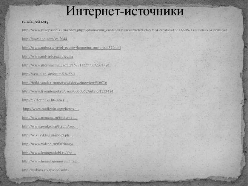 Интернет-источники ru.wikipedia.org http://www.rukopashniki.ru/index.php?opti...