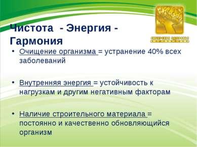 Чистота - Энергия - Гармония Очищение организма = устранение 40% всех заболев...