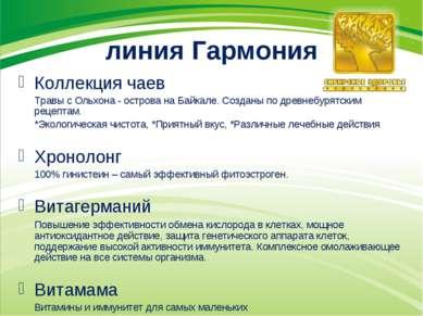 линия Гармония Коллекция чаев Травы с Ольхона - острова на Байкале. Созданы п...