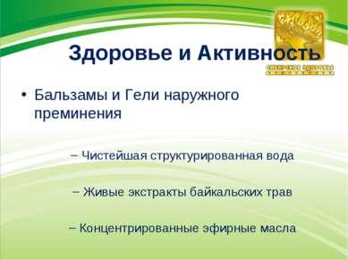 Здоровье и Активность Бальзамы и Гели наружного преминения Чистейшая структур...