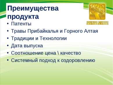 Преимущества продукта Патенты Травы Прибайкалья и Горного Алтая Традиции и Те...