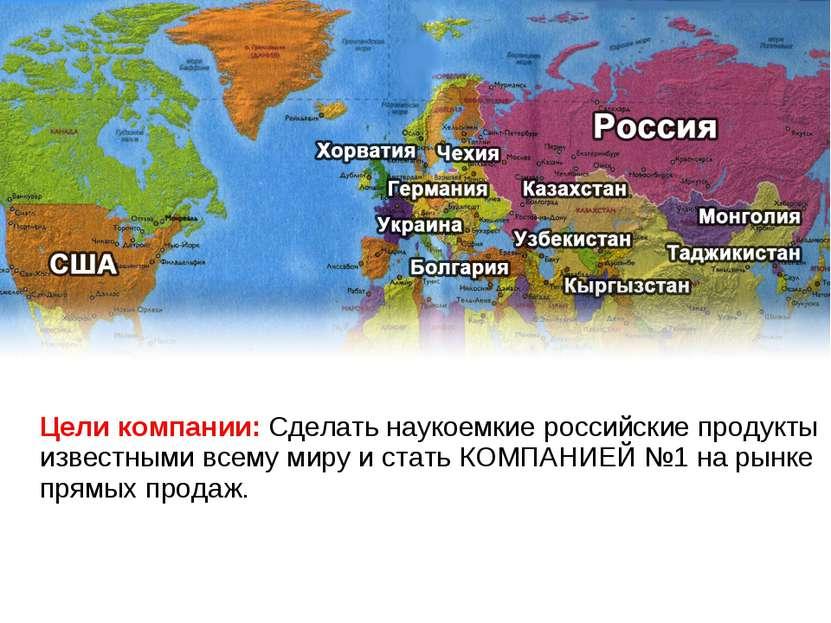 КАРТА МИРА Цели компании: Сделать наукоемкие российские продукты известными в...