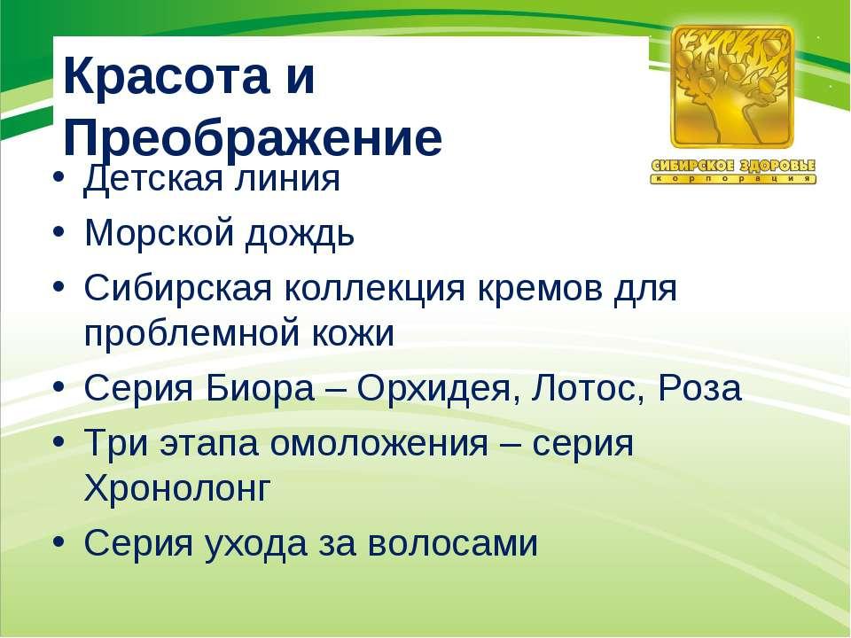 Красота и Преображение Детская линия Морской дождь Сибирская коллекция кремов...