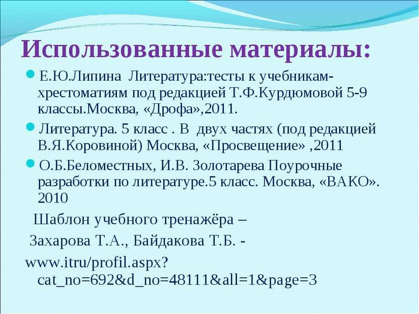 Использованные материалы: Е.Ю.Липина Литература:тесты к учебникам-хрестоматия...