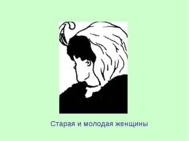 Старая и молодая женщины