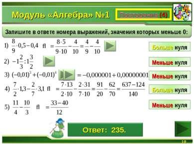 Модуль «Алгебра» №1 * ⇒ ⇒ ⇒