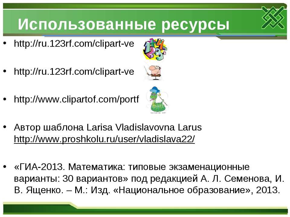 Использованные ресурсы http://ru.123rf.com/clipart-ve http://ru.123rf.com/cli...