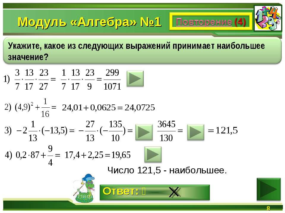 Модуль «Алгебра» №1 Число 121,5 - наибольшее. *