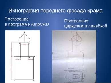 Ихнография переднего фасада храма Построение в программе AutoCAD Построение ц...