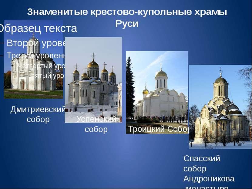 Дмитриевский собор Успенский собор Знаменитые крестово-купольные храмы Руси Т...