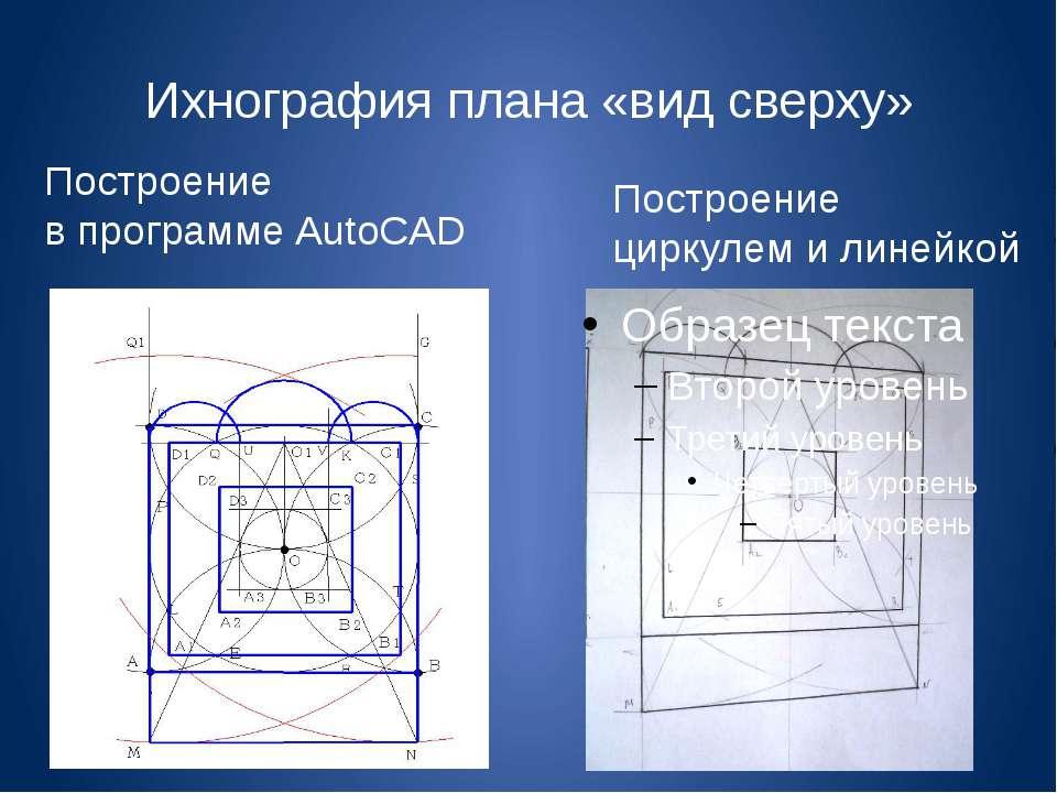 Ихнография плана «вид сверху» Построение в программе AutoCAD Построение цирку...