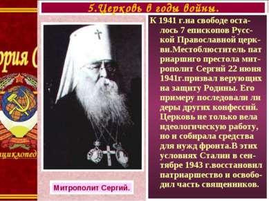 К 1941 г.на свободе оста-лось 7 епископов Русс- кой Православной церк-ви.Мест...