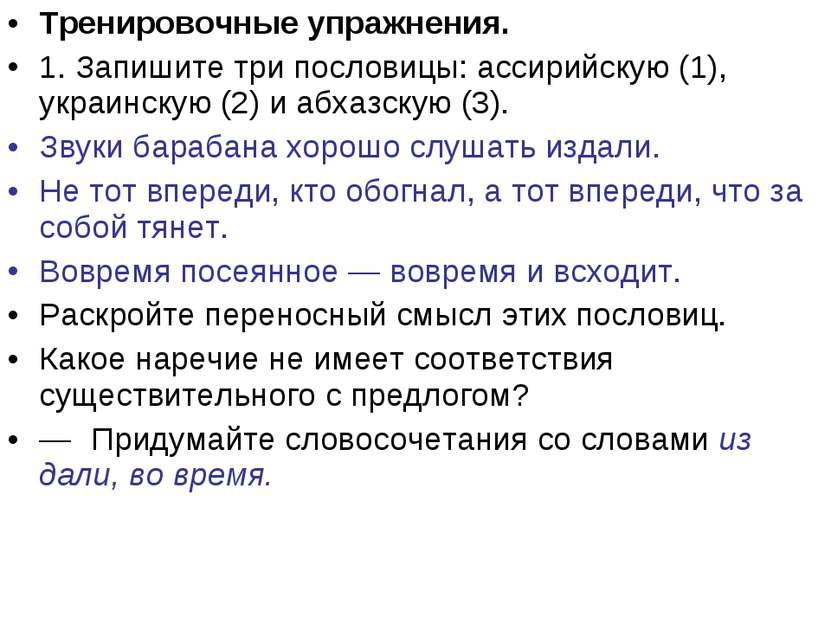 Тренировочные упражнения. 1. Запишите три пословицы: ассирийскую (1), украинс...