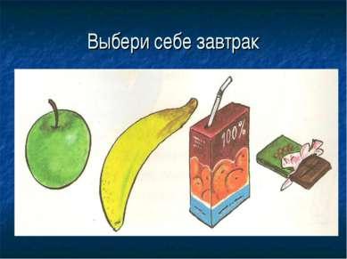 Выбери себе завтрак