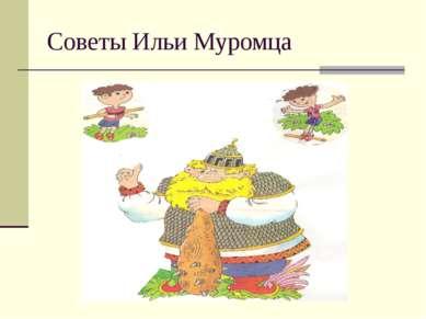 Советы Ильи Муромца