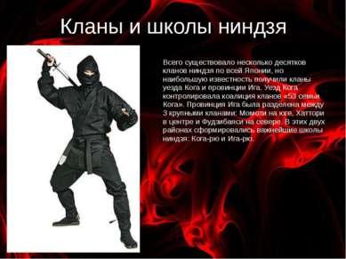 Кланы и школы ниндзя Всего существовало несколько десятков кланов ниндзя по в...