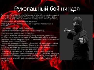 Рукопашный бой ниндзя По мнению историка-япониста Горбылева, отдельной систем...