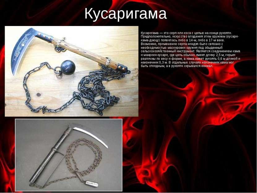Кусаригама Кусаригама — это серп или коса с цепью на конце рукояти. Предполож...