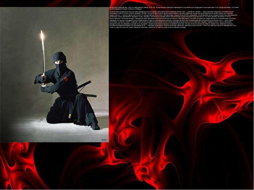 Инициация проводилась, как и в самурайских семьях, в 15 лет. Тогда юноши и де...