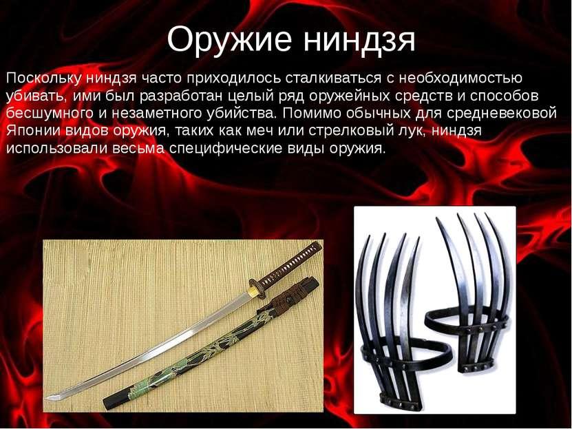 Оружие ниндзя Поскольку ниндзя часто приходилось сталкиваться с необходимость...