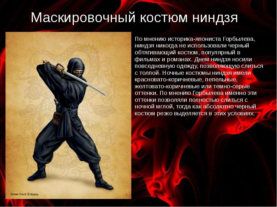 Маскировочный костюм ниндзя По мнению историка-япониста Горбылева, ниндзя ник...