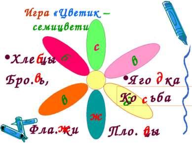 Игра «Цветик – семицветик» ж д в б с в Бро. ь, Яго . ка Фла. ки Пло. цы Хле ц...