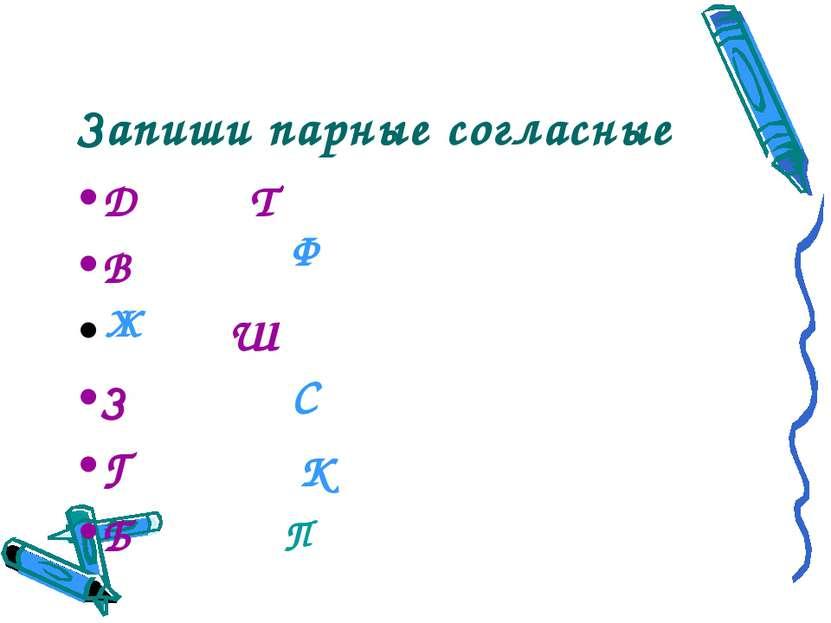 Запиши парные согласные Д Т В Ш З Г Б Ж Ф С К П