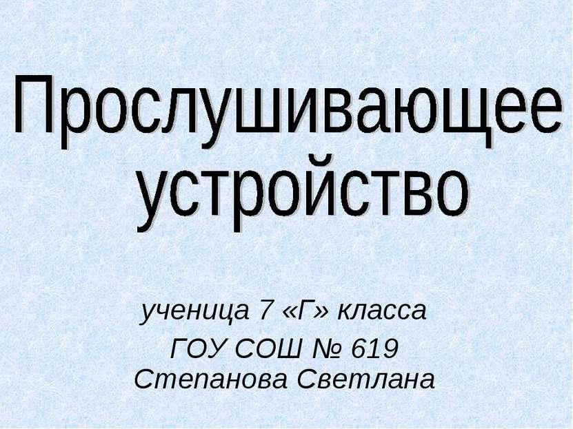 ученица 7 «Г» класса ГОУ СОШ № 619 Степанова Светлана