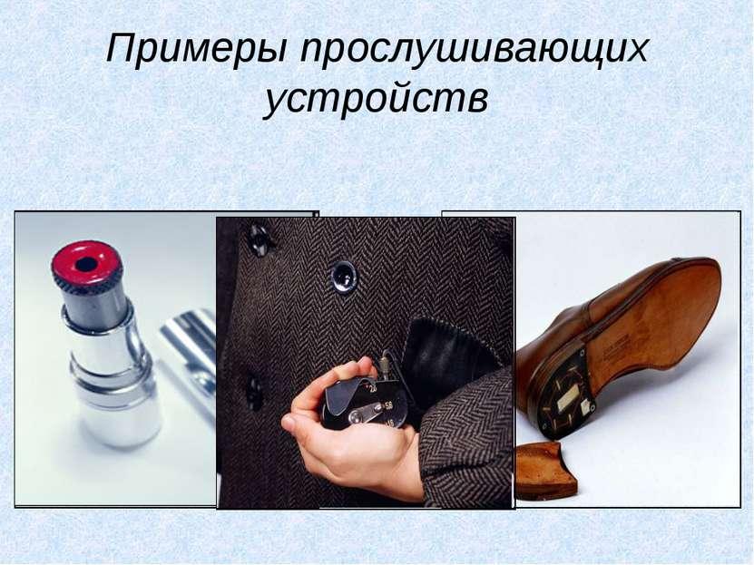 Примеры прослушивающих устройств